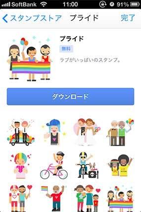 facebook-stamp-pride