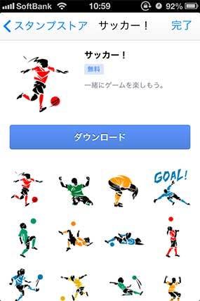 facebook-stamp-soccer