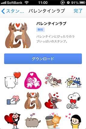 facebook-stamp-valentine