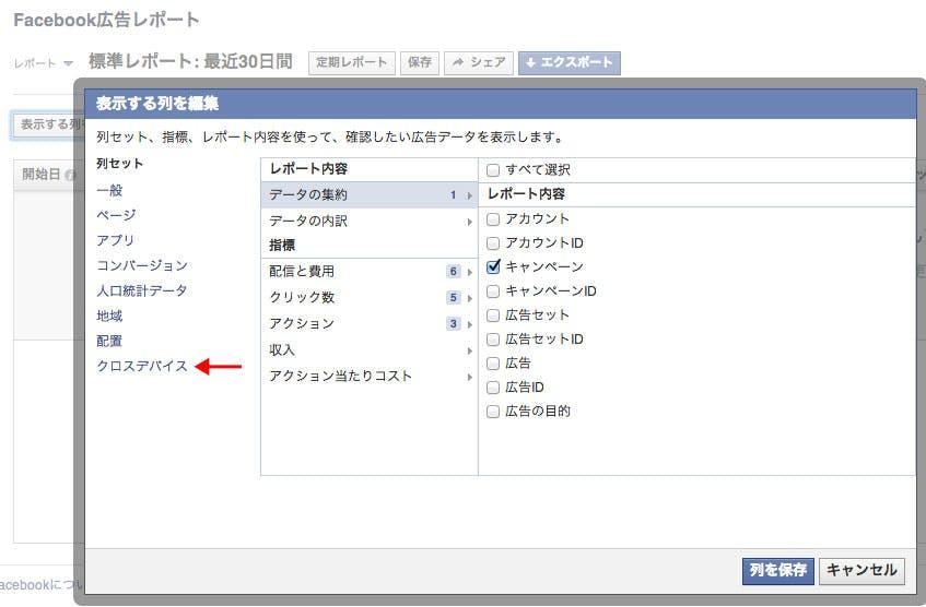 facebook-ad-report-cross-dvice
