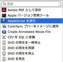 automator-appscript