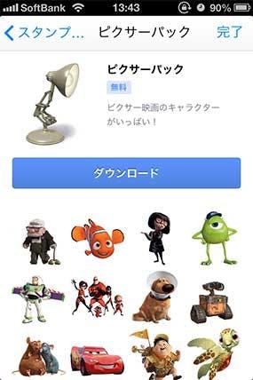 facebook-stump-pixar