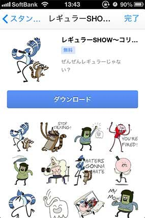 facebook-stump-regular-show