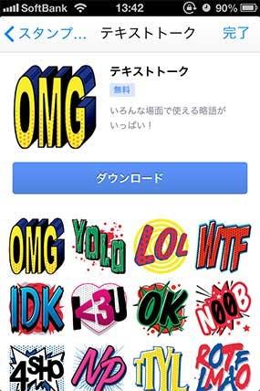 facebook-stump-text-talk