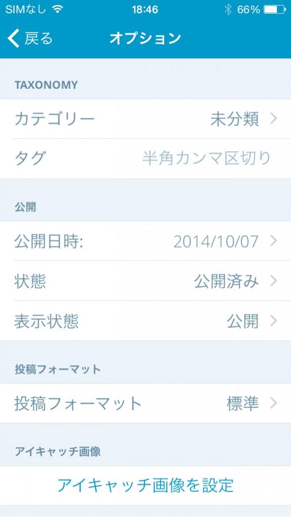 wordpress_app_16