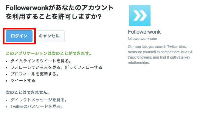 login-followerwonk