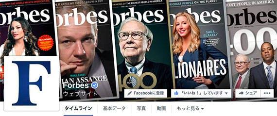 forbes-facebook-cta