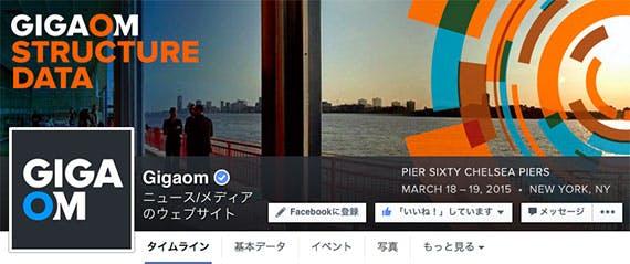 gigaom-facebook-cta