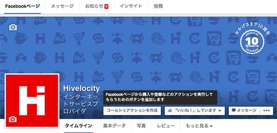 hivelocity-cta-create