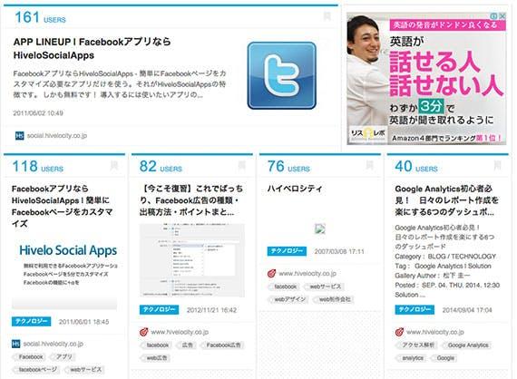 how-to-hatebu-search3
