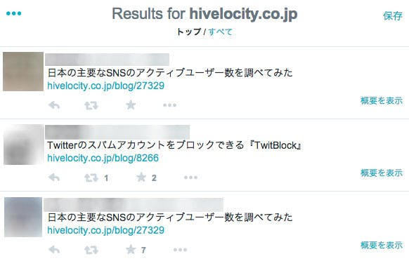 how-to-twitter-search2