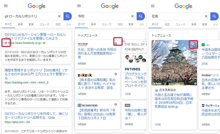 GoogleランキングAMPページ
