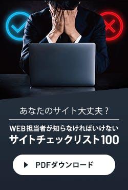 サイトチェックリスト100