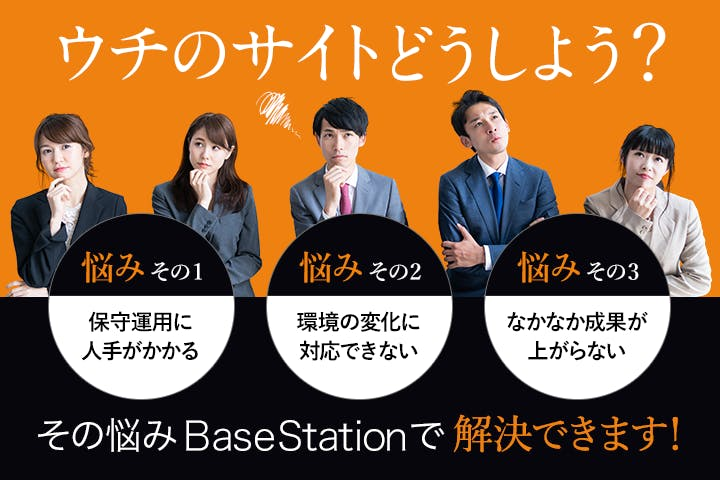 BaseStation