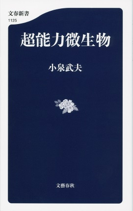 小泉武夫『超能力微生物』(文藝春秋)ブックレビュー