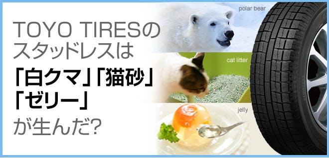 TOYO TIRESのスタッドレスは白クマ、猫砂、ゼリー