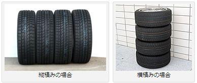 タイヤの縦積みと横積みの例