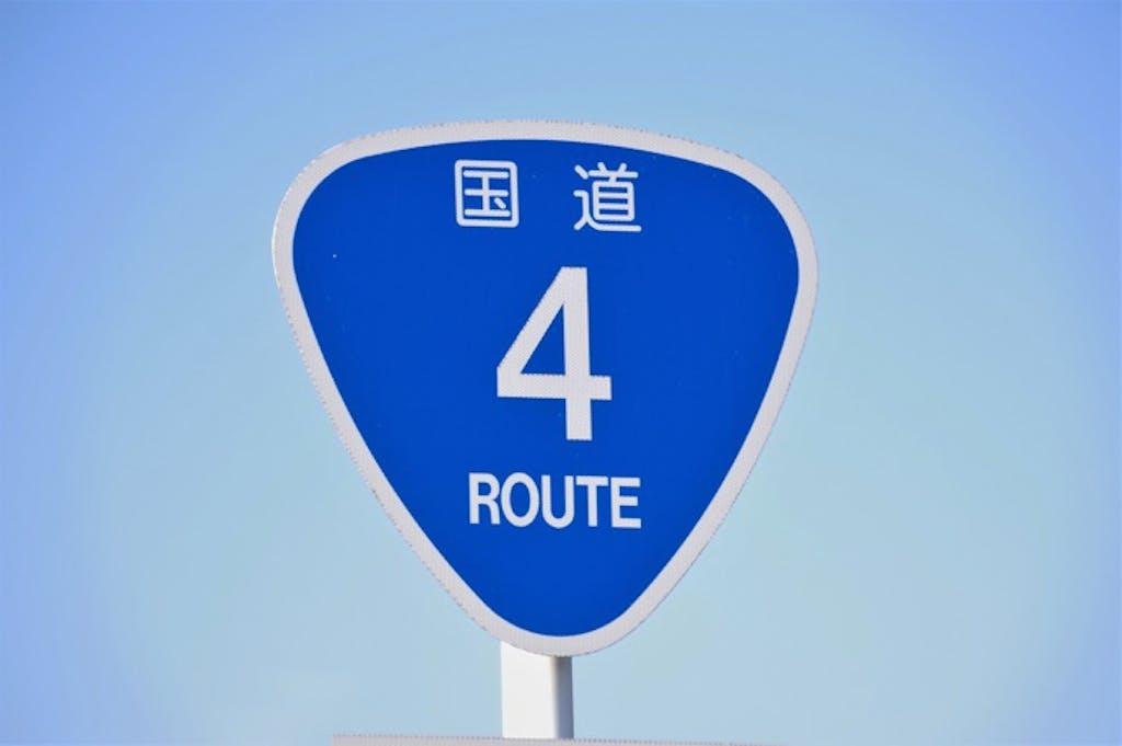 """起点から終点まで走ったことはある? """"長距離国道""""TOP3"""