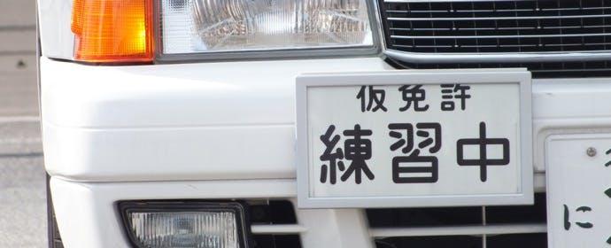 練習専用の「仮免許」で、運転するための3つの要件とは?