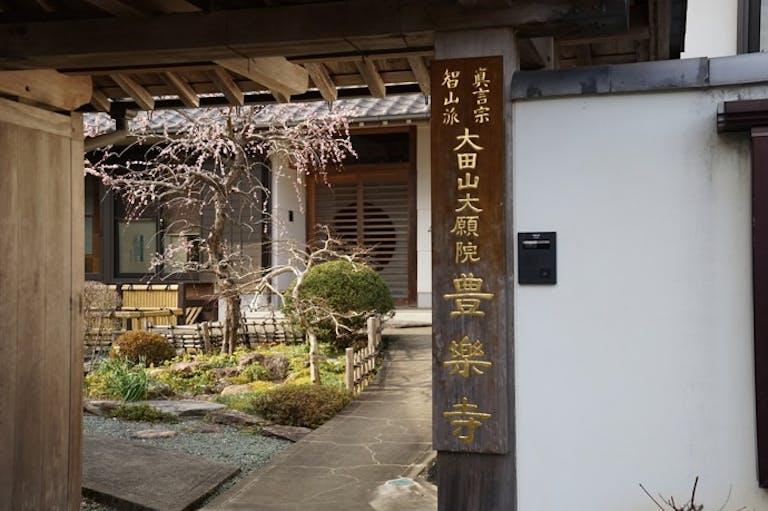 令和最初の初詣に「日本三薬師」へのドライブはいかが?