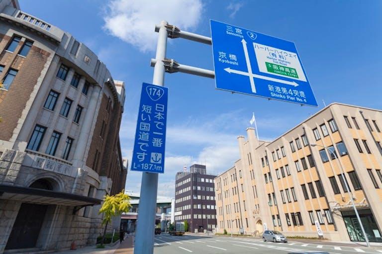 """身近な道路が実は""""日本一""""!?日本一の国道を走ろう!(その1)"""