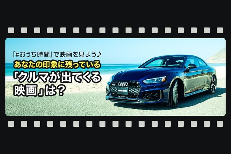 車が出てくる映画