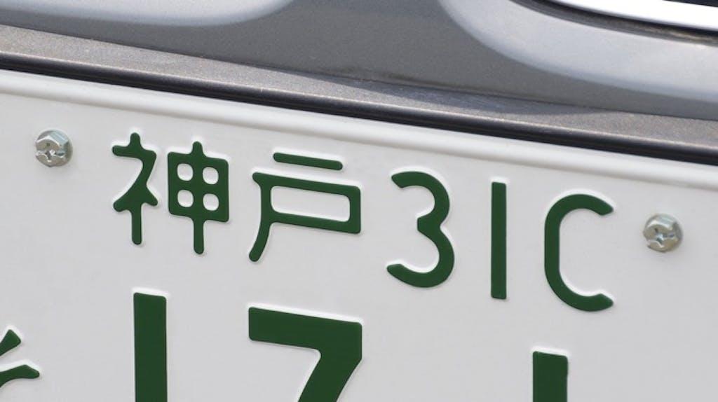 まだ見たことのない人も?アルファベット入りナンバープレートの種類とその意味