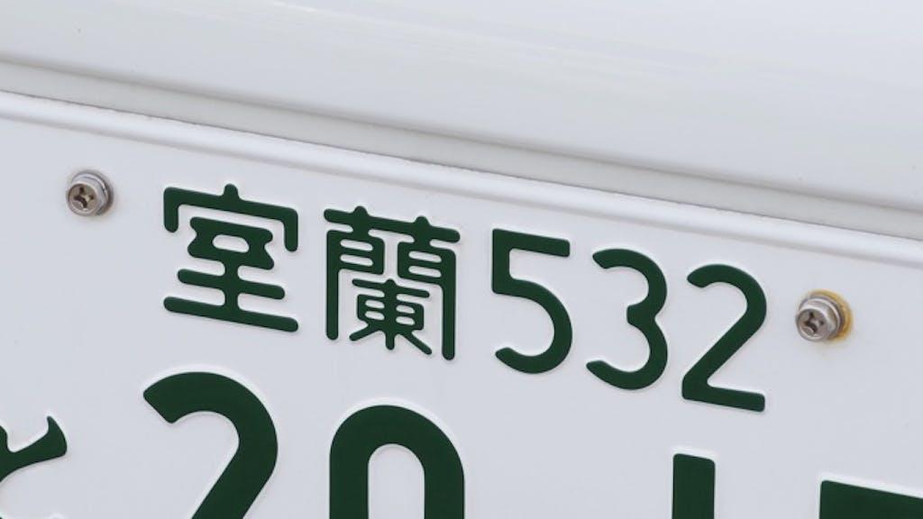 ナンバープレートの3つ「欠番」、「42」と「49」と、もう一つは?